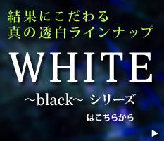 サンソリット ホワイトシリーズ