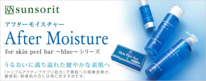サンソリット blueシリーズ