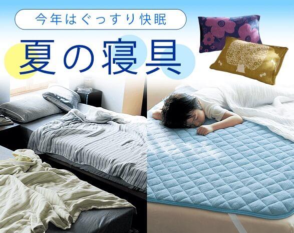 夏の快眠寝具