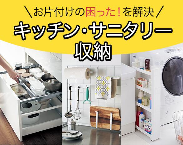 キッチン・サニタリー収納