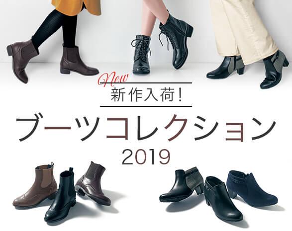 ブーツコレクション2019