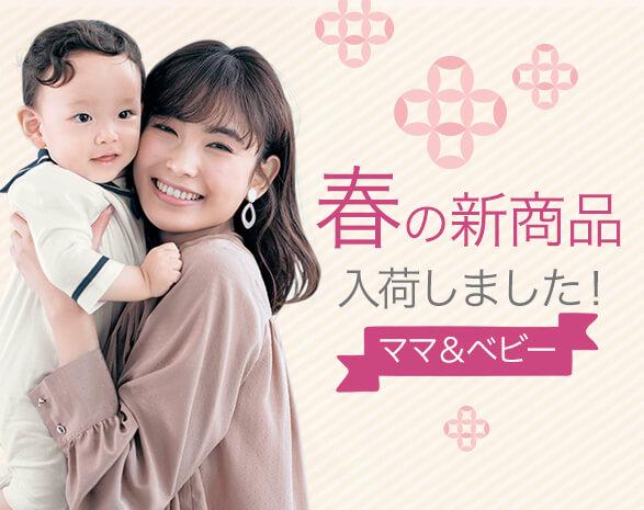 ママ&ベビー 春の新商品