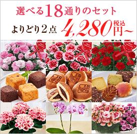 花とお菓子のセット