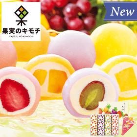 果実のキモチ 彩りフルーツ大福】