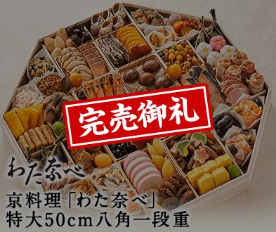 京料理「わた奈べ」特大50cm(八角一段重)】