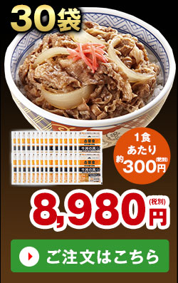 吉野家 冷凍牛丼の具 30袋