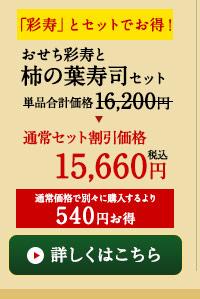 おせち彩寿と柿の葉寿司セット
