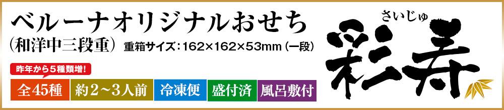 ベルーナオリジナルおせち彩寿(和三段重)