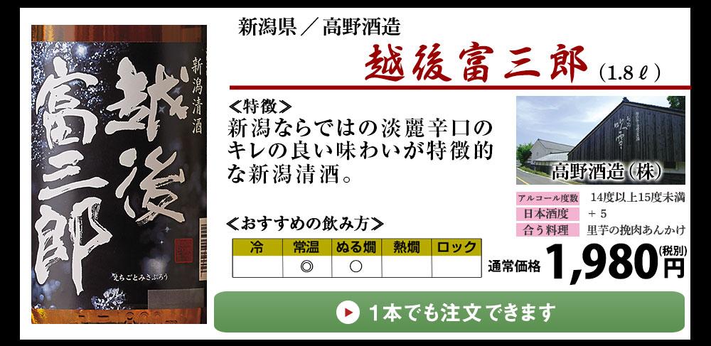 1本でもご注文いただけます 「越後富三郎」新潟県産米を100%用い、普通酒でありながら低温発酵により醸し上げた日本酒です。