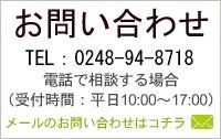 お問い合わせ TEL 0248-94-8718
