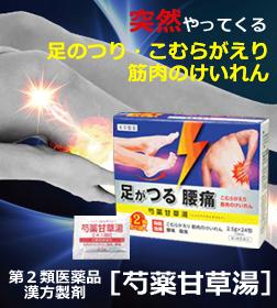 芍薬甘草湯 2.5g×24包