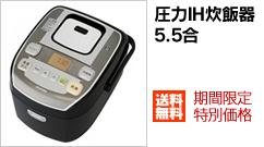 圧力IH炊飯器5.5合