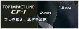 アシックストップインパクトラインCF-1