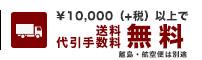 10000円(+税)以上で全国送料・代引き手数料無料※離島・航空便は別途加算されます。