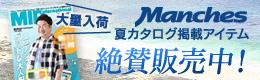 マンチェス夏カタログ商品