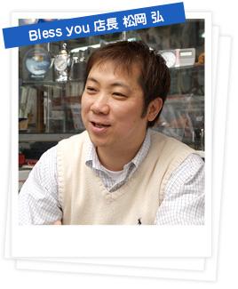 Bless you 店長 松岡弘
