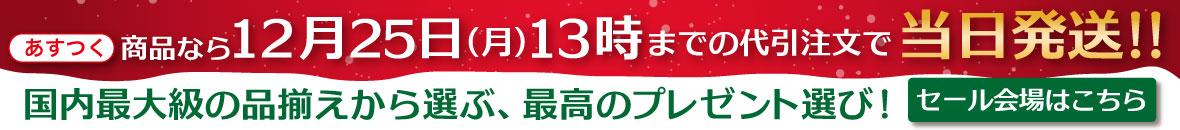2017クリスマス特集