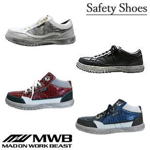 安全靴 作業用靴