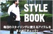 スタイルブック