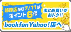 姉妹店なら7/11ポイント6倍!まとめ買いがおトク!bookfan Yahoo!店へ