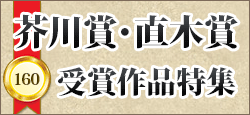 第160回 芥川賞・直木賞発表特集