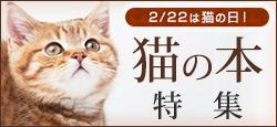猫の本特集