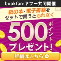 500ポイントプレゼント