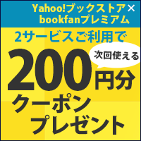 2サービスご利用で次回使える200円分クーポンプレゼント