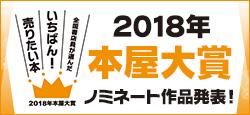 2018本屋大賞ノミネート