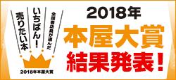 2018 本屋大賞発表