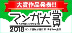 2018マンガ大賞 発表