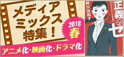 2018 春メディアミックス特集