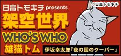 日高トモキチpresents 架空世界WHO'S WHO