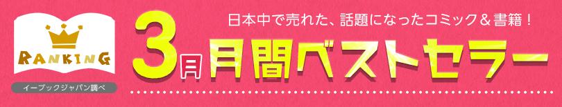 03月に日本中で売れた、話題になった書籍をランキングでご紹介!月間ベストセラー