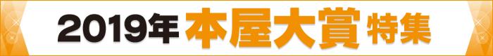 2019年本屋大賞特集