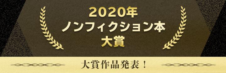 2020年ノンフィクション本大賞