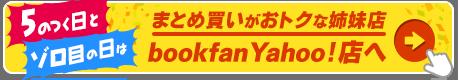 5のつく日、ゾロ目の日はまとめ買いがおトクな姉妹店bookfan Yahoo!店へ