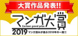 2019年マンガ大賞大賞発表