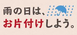 雨の日のお片付け特集