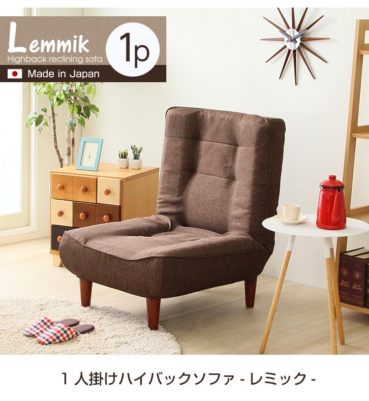 1人掛ハイバックソファ(布地)ローソファにも、ポケットコイル使用、3段階リクライニング 日本製 lemmik-レミック-