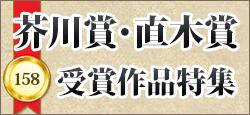 第158回芥川賞直木賞特集