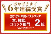 ベストストア受賞!