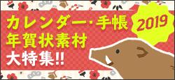 カレンダー・手帳・年賀状素材特集