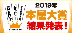 2019年本屋大賞発表