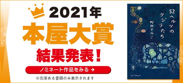 2021本屋大賞特集