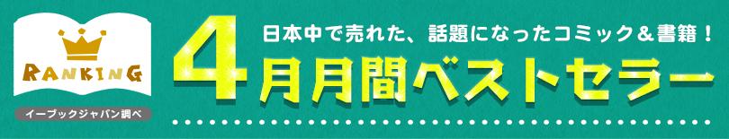 04月に日本中で売れた、話題になった書籍をランキングでご紹介!月間ベストセラー