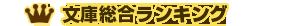 文庫総合ランキング
