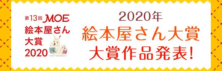2020年 MOE絵本屋さん大賞結果発表!