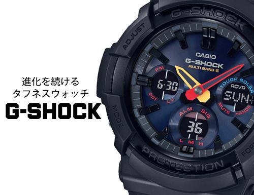 G=SHOCK(ジーショック)