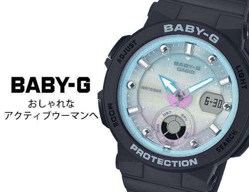 BABY-G(ベビージー)